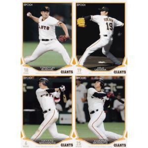【読売ジャイアンツ】エポック 2019 NPBプロ野球カード [チーム別レギュラーコンプリートセット] 全36種|jambalaya