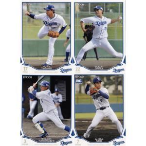 【中日ドラゴンズ】エポック 2019 NPBプロ野球カード [チーム別レギュラーコンプリートセット] 全36種|jambalaya