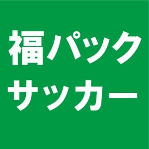 【カード福袋】2019 福パック サッカー (直筆サインorジャージーカード1枚+レギュラー)|jambalaya