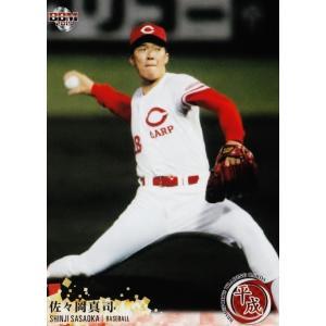 5 【佐々岡真司/広島東洋カープ】BBM2019 スポーツトレーディングカード「平成」 レギュラー|jambalaya