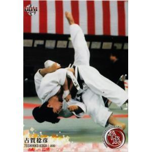 9 【古賀稔彦/柔道】BBM2019 スポーツトレーディングカード「平成」 レギュラー|jambalaya