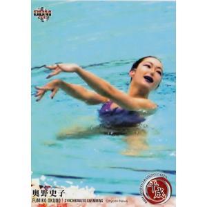 10 【奥野史子/シンクロナイズドスイミング】BBM2019 スポーツトレーディングカード「平成」 レギュラー|jambalaya
