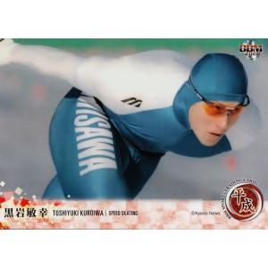 11 【黒岩敏幸/スピードスケート】BBM2019 スポーツトレーディングカード「平成」 レギュラー|jambalaya