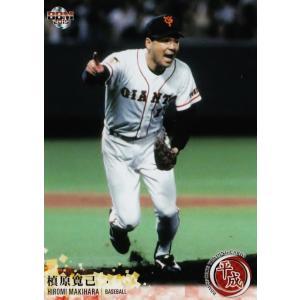 15 【槙原寛己/読売ジャイアンツ】BBM2019 スポーツトレーディングカード「平成」 レギュラー|jambalaya