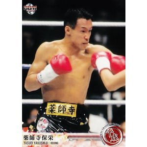 17 【薬師寺保栄/ボクシング】BBM2019 スポーツトレーディングカード「平成」 レギュラー|jambalaya