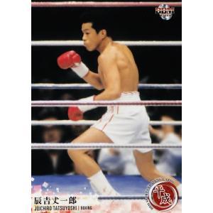 18 【辰吉丈一郎/ボクシング】BBM2019 スポーツトレーディングカード「平成」 レギュラー|jambalaya