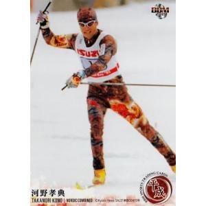 19 【河野孝典/ノルディック複合】BBM2019 スポーツトレーディングカード「平成」 レギュラー|jambalaya