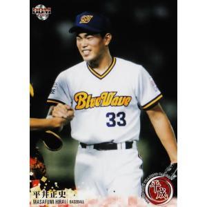 20 【平井正史/オリックス・ブルーウェーブ】BBM2019 スポーツトレーディングカード「平成」 レギュラー|jambalaya