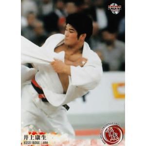 40 【井上康生/柔道】BBM2019 スポーツトレーディングカード「平成」 レギュラー|jambalaya