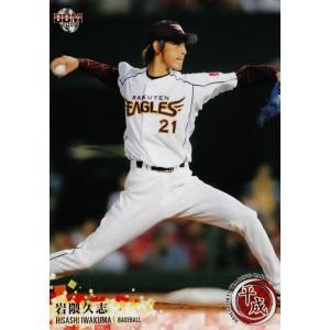 52 【岩隈久志/東北楽天イーグルス】BBM2019 スポーツトレーディングカード「平成」 レギュラー|jambalaya