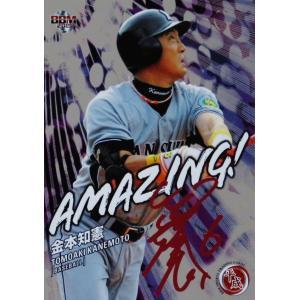 A11【金本知憲/阪神タイガース】BBM2019 スポーツトレーディングカード「平成」 [AMAZING!/チェリーピンク箔サインパラレル]100枚限定(099/100)|jambalaya
