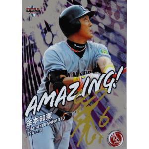 A11【金本知憲/阪神タイガース】BBM2019 スポーツトレーディングカード「平成」 [AMAZING!/金箔サインパラレル]200枚限定(019/200)|jambalaya