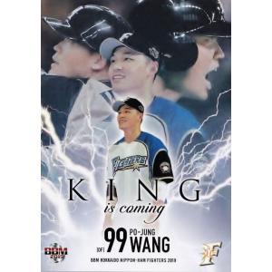 73 【王柏融、初のお立ち台】BBM 北海道日本ハムファイターズ 2019 レギュラー [King Is Coming]|jambalaya