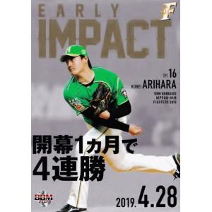 78 【有原航平】BBM 北海道日本ハムファイターズ 2019 レギュラー [Early Impac...