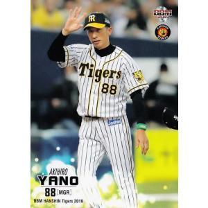 1 【矢野燿大】BBM 阪神タイガース2019 レギュラー|jambalaya