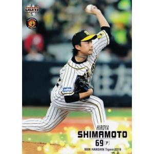 33 【島本浩也】BBM 阪神タイガース2019 レギュラー|jambalaya