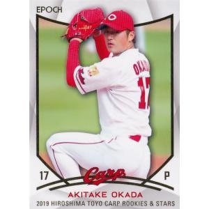 6 【岡田明丈】エポック 2019 広島東洋カープ ROOKIES & STARS レギュラー|jambalaya