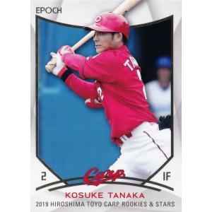 46 【田中広輔】エポック 2019 広島東洋カープ ROOKIES & STARS レギュラー|jambalaya