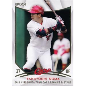 63 【野間峻祥】エポック 2019 広島東洋カープ ROOKIES & STARS レギュラー|jambalaya