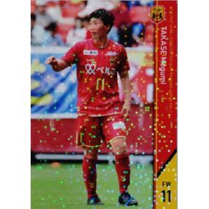 45 【高瀬愛実】[クラブ発行]2019 INAC神戸レオネッサ オフィシャルカード VOL.2 レギュラーパラレル|jambalaya