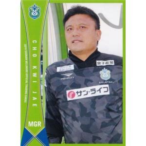 1 【チョウ・ギジェ】[クラブ発行]2019 湘南ベルマーレ オフィシャルカード レギュラー jambalaya