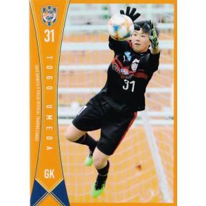 25 【梅田透吾(ROOKIE)】[クラブ発行]2019 清水エスパルス オフィシャルカード レギュラー|jambalaya