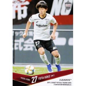 21 【郷家友太】2019Jリーグカード TEメモラビリア ヴィッセル神戸 レギュラー|jambalaya