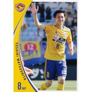 9 【松下佳貴】[クラブ発行]2019 ベガルタ仙台 オフィシャルカード レギュラー jambalaya