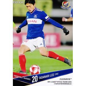 17 【李忠成】2019Jリーグカード TEメモラビリア 横浜F・マリノス レギュラー jambalaya