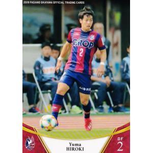 3 【廣木雄磨】[クラブ発行]2019 ファジアーノ岡山 オフィシャルカード レギュラー|jambalaya