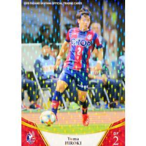 3 【廣木雄磨】[クラブ発行]2019 ファジアーノ岡山 オフィシャルカード レギュラーパラレル|jambalaya