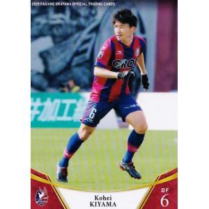 7 【喜山康平】[クラブ発行]2019 ファジアーノ岡山 オフィシャルカード レギュラー|jambalaya