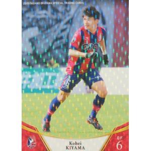 7 【喜山康平】[クラブ発行]2019 ファジアーノ岡山 オフィシャルカード レギュラーパラレル|jambalaya