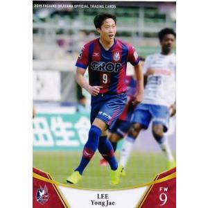 9 【イ ヨンジェ】[クラブ発行]2019 ファジアーノ岡山 オフィシャルカード レギュラー|jambalaya
