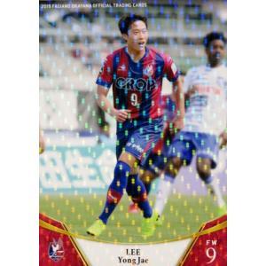 9 【イ ヨンジェ】[クラブ発行]2019 ファジアーノ岡山 オフィシャルカード レギュラーパラレル|jambalaya