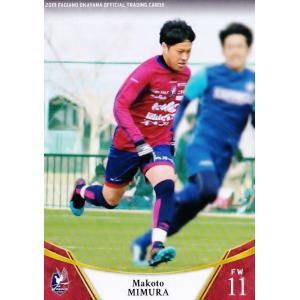 11 【三村真】[クラブ発行]2019 ファジアーノ岡山 オフィシャルカード レギュラー|jambalaya