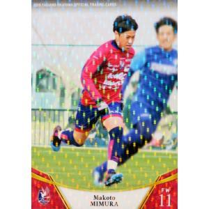 11 【三村真】[クラブ発行]2019 ファジアーノ岡山 オフィシャルカード レギュラーパラレル|jambalaya