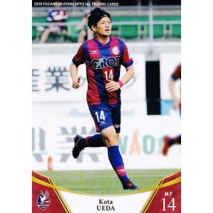 13 【上田康太】[クラブ発行]2019 ファジアーノ岡山 オフィシャルカード レギュラー|jambalaya