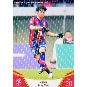 18 【チェ ジョンウォン】[クラブ発行]2019 ファジアーノ岡山 オフィシャルカード レギュラーパラレル|jambalaya