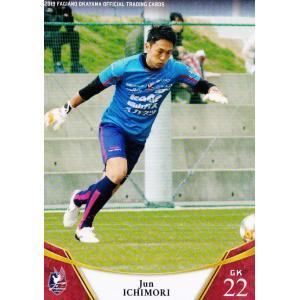 20 【一森純】[クラブ発行]2019 ファジアーノ岡山 オフィシャルカード レギュラー|jambalaya