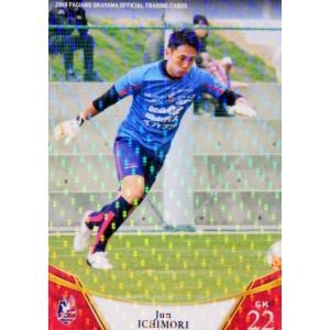 20 【一森純】[クラブ発行]2019 ファジアーノ岡山 オフィシャルカード レギュラーパラレル|jambalaya