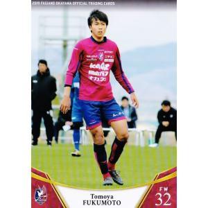29 【福元友哉】[クラブ発行]2019 ファジアーノ岡山 オフィシャルカード レギュラー|jambalaya