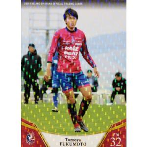 29 【福元友哉】[クラブ発行]2019 ファジアーノ岡山 オフィシャルカード レギュラーパラレル|jambalaya