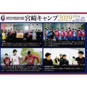 45 【宮崎キャンプ】[クラブ発行]2019 ファジアーノ岡山 オフィシャルカード レギュラー <キャンプカード>|jambalaya