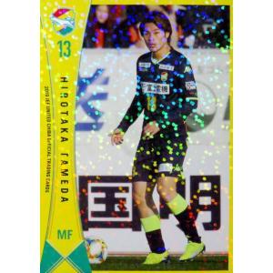 13 【為田大貴】[クラブ発行]2019 ジェフ千葉 オフィシャルカード レギュラーパラレル|jambalaya