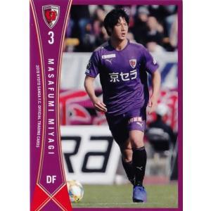 4 【宮城雅史】[クラブ発行]2019 京都サンガFC オフィシャルカード レギュラー|jambalaya