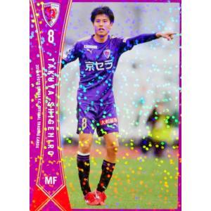 9 【重廣卓也】[クラブ発行]2019 京都サンガFC オフィシャルカード レギュラーパラレル|jambalaya