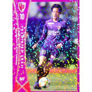 10 【庄司悦大】[クラブ発行]2019 京都サンガFC オフィシャルカード レギュラーパラレル|jambalaya