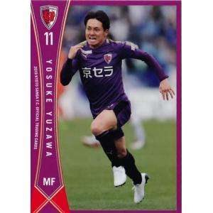 11 【湯澤聖人】[クラブ発行]2019 京都サンガFC オフィシャルカード レギュラー|jambalaya