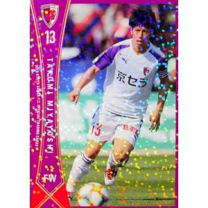 12 【宮吉拓実】[クラブ発行]2019 京都サンガFC オフィシャルカード レギュラーパラレル|jambalaya